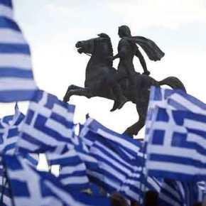 Νέο συλλαλητήριο για τη Μακεδονία στη Θεσσαλονίκη το ερχόμενοΣάββατο