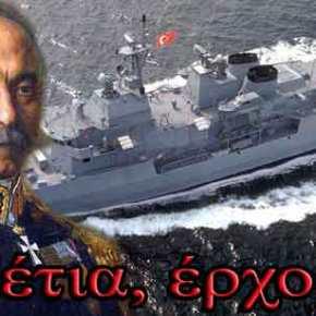 Αποκάλυψη: Πού οδήγησε η μη «αναχαίτιση» των τουρκικών NAVTEX στο Αιγαίο – Τα Διεθνή Χωρικά Υδατα έγιναν…τουρκικά!