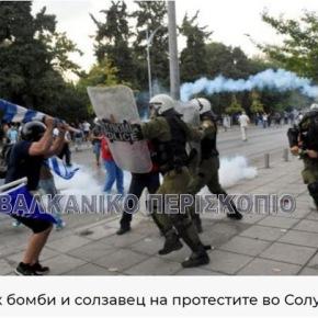 Σκόπια: Στη Θεσσαλονίκη έριξαν βόμβες σοκ και δακρυγόνα σε διαδηλωτές για τηΜακεδονία