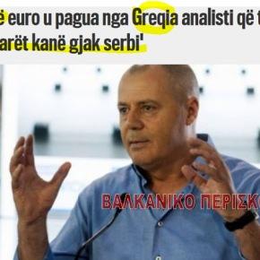 Αλβανός πολιτικός αναλυτής χρηματοδοτήθηκε με 30 χιλιάδες ευρώ από το ελληνικόΥΠΕΞ