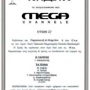 Τίτλοι τέλους για το Mega – Το ΣτΕ έκανε δεκτή την απόφαση τουΕΣΡ