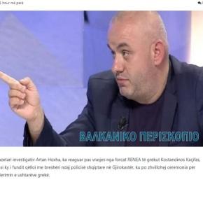 Δημοσιογράφος Αλβανίας για τη δολοφονία στο Αργυρόκαστρο: Έλληνες αν θέλετεξαναδοκιμάστε…