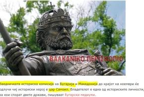 Σκοπιανοί και Βούλγαροι θα αποφασίσουν το Νοέμβριο για τον τσάρο Σαμουήλ.
