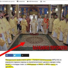 Εκκλησία Σκοπίων: Δεν θα αλλάξουμε το όνομά μας, ούτε τουκράτους