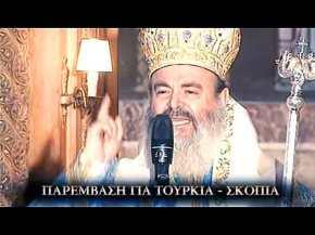 Συγκλονιστική παρέμβαση Αρχιεπισκόπου Χριστόδουλου για Τουρκία καιΣκόπια