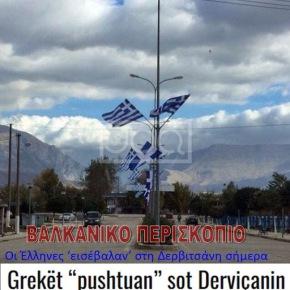 Αλβανία: Η Δερβιτσάνη γέμισε με ελληνικέςσημαίες