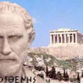 Δημοσθένης προς Αθηναίους πριν 2300 χρόνια ή μήπως πριν λίγεςστιγμές;
