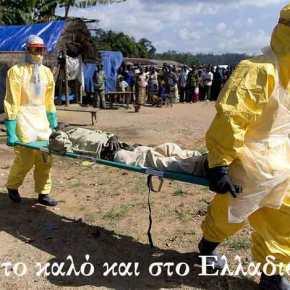 Ο Έμπολα σπρώχνει μεταναστευτικές ροές και τρομάζει τηνΕυρώπη