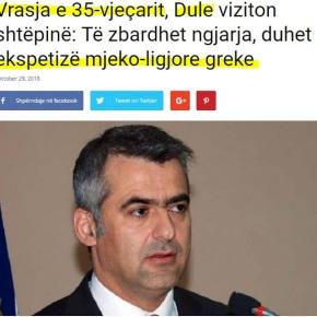 Αλβανία: Ο Ντούλες ζητά έρευνα από Έλληνα ιατροδικαστή, για τη δολοφονία του ΚωνσταντίνουΚατσίφα