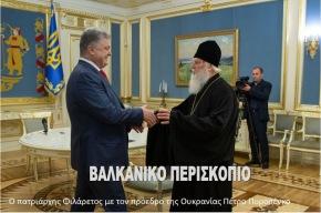 Η Ρωσική Ορθόδοξη Εκκλησία διακόπτει τις σχέσεις με το ΟικουμενικόΠατριαρχείο