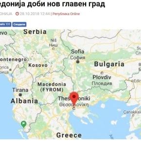 Σκοπιανό δημοσίευμα: «Η Μακεδονία απόκτησε μια νέα πρωτεύουσα»…