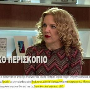 Η «Μακεδονία» ζητά 3.000 δισεκατομμύρια από την Ελλάδα για την 'Κατεχόμενη Μακεδονία του Αιγαίου'- Καθηγήτρια ΠανεπιστημίουΣκοπίων