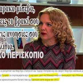 Ξανθιά Καθηγήτρια Πανεπιστημίου Σκοπίων: Η «Μακεδονία» ζητά 3.000 δισεκατομμύρια ευρώ (sic!) από την Ελλάδα για την 'Κατεχόμενη Μακεδονία τουΑιγαίου'