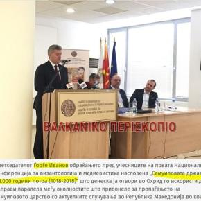 Πρόεδρος Σκοπίων: Η Συμφωνία των Πρεσπών διαγράφει το 'Μακεδονία' όπως έκαναν οι βυζαντινοίχρονογράφοι…