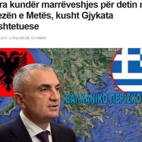 Αλβανία: Επιστολή κατά της Θαλάσσιας Συμφωνίας εστάλη στον πρόεδρο από την ομάδαδιαπραγμάτευσης