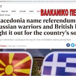 Από ΗΠΑ και Βρετανία: «Πάνω από 10 εκατομμύρια δολάρια δόθηκαν για το δημοψήφισμα σταΣκόπια»