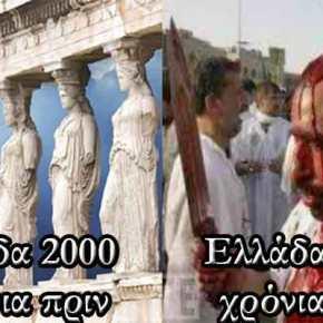 ΕΔΩ ΠΡΟΚΕΙΤΑΙ ΓΙΑ ΣΥΓΚΡΟΥΣΗΠΟΛΙΤΙΣΜΩΝ