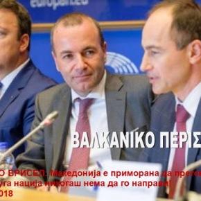 Σκοπιανοί στο Ευρωπαϊκό Λαϊκό Κόμμα: Αναγκαζόμαστε να κάνουμε κάτι που κανένα έθνος δεν θα έκανεποτέ!
