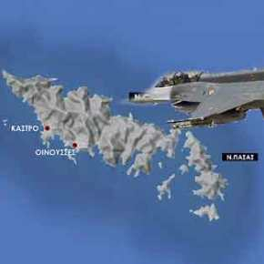 Tουρκικά F-16 έκαναν εικονικό βομβαρδισμό στη νήσο Παναγιά στιςΟινούσσες