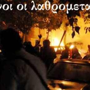 Επίθεση στο Α.Τ.Ομονοίας: Συμμετείχαν και αλλοδαποί στην τρομοκρατικήεπιχείρηση