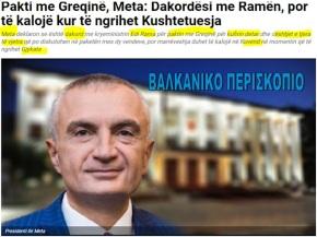 Πρόεδρος Αλβανίας: Θέλω η συμφωνία με την Ελλάδα νατελειώσει…