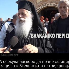 Η Εκκλησία των Σκοπίων ελπίζει να λάβει το αυτοκέφαλο μετά τηνΟυκρανία