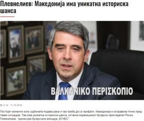 Πρώην πρόεδρος Βουλγαρίας: Τα Σκόπια έχουν μια μοναδική ιστορικήευκαιρία