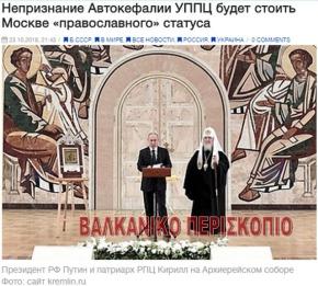 Πόσο θα κοστίσει στη Ρωσία η μη αναγνώριση της Αυτοκέφαλης ουκρανικήςεκκλησίας