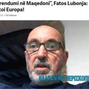 «Ο μακεδονικός σοβινισμός αποδείχθηκε ισχυρότερος από την ΕυρωπαϊκήΙδέα»