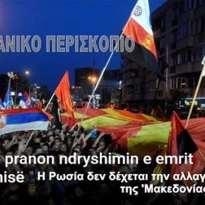 Η Ρωσία δεν δέχεται την αλλαγή του ονόματος'Μακεδονία'
