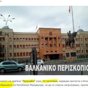 Σκόπια: Διαμαρτυρίες και αποκλεισμοί δρόμων προγραμματίζονται γιασήμερα.