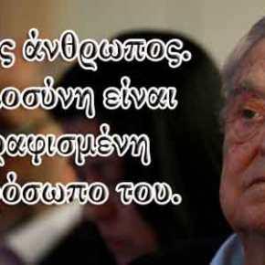 Ποιους χρηματοδοτεί το ίδρυμα του Σόρος -Και το δήμο Αθηναίων μεταξύάλλων