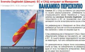 """""""Η ΕΕ και οι ΗΠΑ παραπλανούν τηνπΓΔΜ"""""""