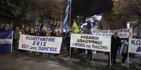 Eπεισόδια στην πορεία για τον Κωνσταντίνο Κατσίφα στη Θεσσαλονίκη[βίντεο]