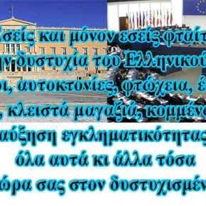 «Έλληνες, ο λιγότερο ευτυχισμένος λαός τηςΕυρώπης»
