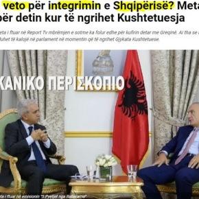 Ο πρόεδρος της Αλβανίας δεν υπογράφει τη Συμφωνία με την Ελλάδα – εάν δεν συνηγορήσει το ΣυνταγματικόΔικαστήριο…