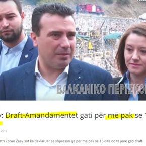 Σκόπια: Τα σχέδια συνταγματικών αλλαγών θα είναι έτοιμα στις επόμενες δύοεβδομάδες