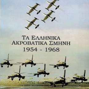 Πολεμική Αεροπορία: KOINΩΝΙΚΗ ΠΡΟΣΦΟΡΑ 2018 – ΤΑ ΑΚΡΟΒΑΤΙΚΑ ΣΜΗΝΗ 19541968