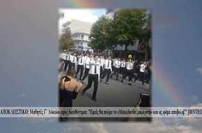Μαθητές Γ΄ Λυκείου προς διευθύντρια: «Θα πούμε το «Μακεδονία ξακουστή» και ας φάμε αποβολή!»(βίντεο)
