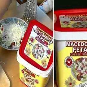 Μέγα σκάνδαλο: Η «Μακεδονική φέτα» έφτασε στα ράφια των ελληνικών σούπερ μάρκετ(βίντεο)