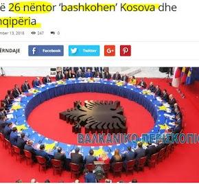 Στις 26 Νοεμβρίου ενοποιούνται τα τελωνεία Αλβανίας –Κοσσυφοπεδίου