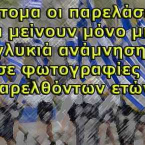 Σε εφαρμογή πλέον η Συμφωνία των Πρεσπών: Αποβλήθηκαν μαθητές στο Γέρακα επειδή φώναξαν υπέρ τηςΜακεδονίας