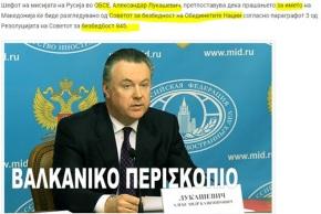 Σκόπια: Η Ρωσία θα πάει το ζήτημα του ονόματος στο ΣυμβούλιοΑσφαλείας