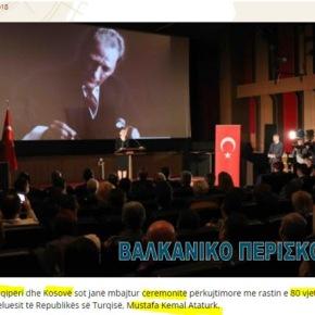 Εκδηλώσεις μνήμης για Ατατούρκ σε Αλβανία, Κόσοβο καιΣκόπια