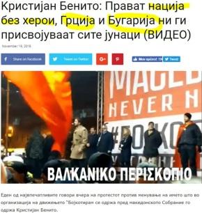 Σκόπια: «Μας αρπάζουν όλους τους ήρωες η Ελλάδα και ηΒουλγαρία»