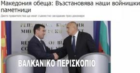Σκόπια: Θα αποκατασταθούν όλα τα βουλγαρικά στρατιωτικάμνημεία