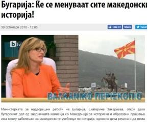 Βουλγαρία: Όλα τα βιβλία ιστορίας των Σκοπίων πρέπει νααλλάξουν!
