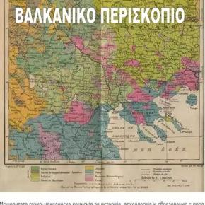 Κοινή Επιτροπή: Οι Σκοπιανοί θέλουν να αλλάξουν την ελληνική ιστορία 24αιώνων!