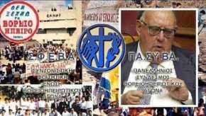 ΣΦΕΒΑ για Πάγκαλο: «Ξανακτύπησε» ο εγγονός τουδικτάτορα