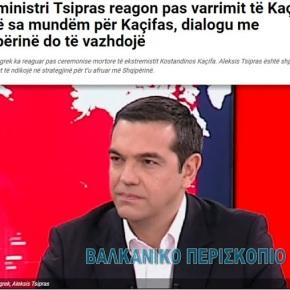 Τσίπρας: Δεν πρέπει να εγκαταλείψουμε την προσέγγιση με τηνΑλβανία
